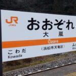 JR飯田線の珍駅 大嵐駅