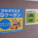 JR浜松駅周辺激安・格安駐車場(静岡県浜松市)