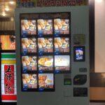 冷凍浜松餃子と中華総菜が24時間いつでも買える自販機が登場! 五味八珍天王店(静岡県浜松市)